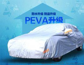 杜邦汽车车衣车罩 防晒隔热遮阳罩 防雨防尘汽车保护罩套专车