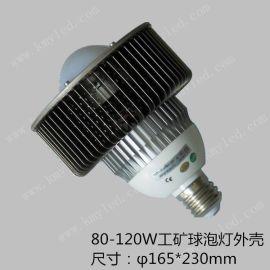 100W LED工矿灯铝合金外壳仓库/厂房灯套件高棚灯