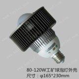 100W LED工礦燈鋁合金外殼倉庫/廠房燈套件高棚燈
