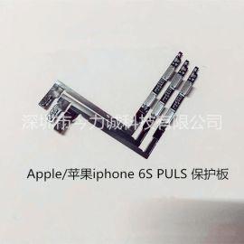 Apple/苹果手机电池保护板 iphone 6s plus解码板