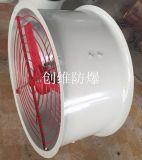 BAF-600/380防爆風機 軸流通風機廠家直銷