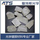厂家直销 高纯硫化锌晶体颗粒 优质硫化锌 硫化锌镀膜