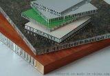 复合铝蜂窝板厂家|铝峰窝板价格