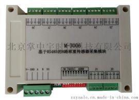 北京掌中宇M-3006 基于Modbus的8路称重传感器采集模块