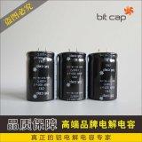 耐大纹波电容器 汽车充电桩模块专用450V820μF铝电解电容器