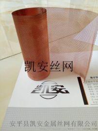 紫铜拉伸网、黄铜拉伸网、铜板过滤网