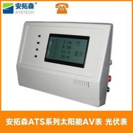 厂家直销万用表 太阳能**表 安拓森光能测试表 太阳能板测试仪