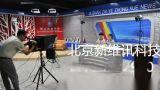 高清校园电视台系统建设 4K校园演播室系统
