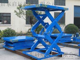 天津市静海 宁河县  启运剪叉式升降机大吨位升降平台 简易货梯