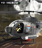 雅得YD-119 阿凡达正版授权3.5通道2.4G耐摔电动遥控直升飞机