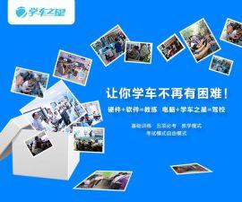 汽车模拟驾驶训练机 适合小县城创业好项目