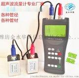 华禹TDS-100H超声波流量计