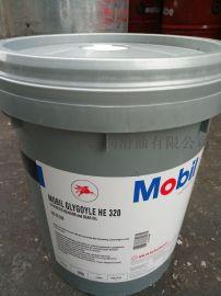 美孚格高HE 220 Mobil Glygoyle HE 220/460/320/680合成齿轮油