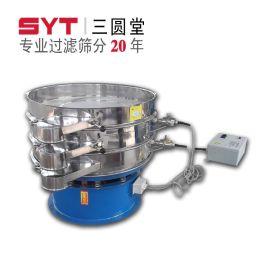 三圆堂振动筛厂家 供应超声波振动筛分机,超声波振动筛分设备三圆堂 SY系列超声波振动筛分机
