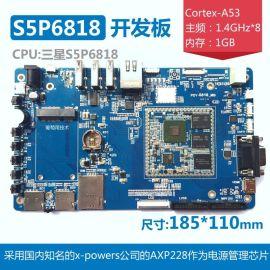三星S5P6818开发板 Cortex-A53 八核 主板定制