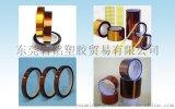 专业生产金手指胶带, 高温茶色胶带, Kapton胶带厂家