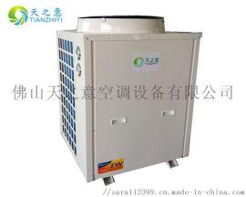 天之意空气能热泵供暖家用地暖空调冷暖一体机