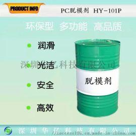 混凝土预制构件脱模剂 PC构件脱模剂