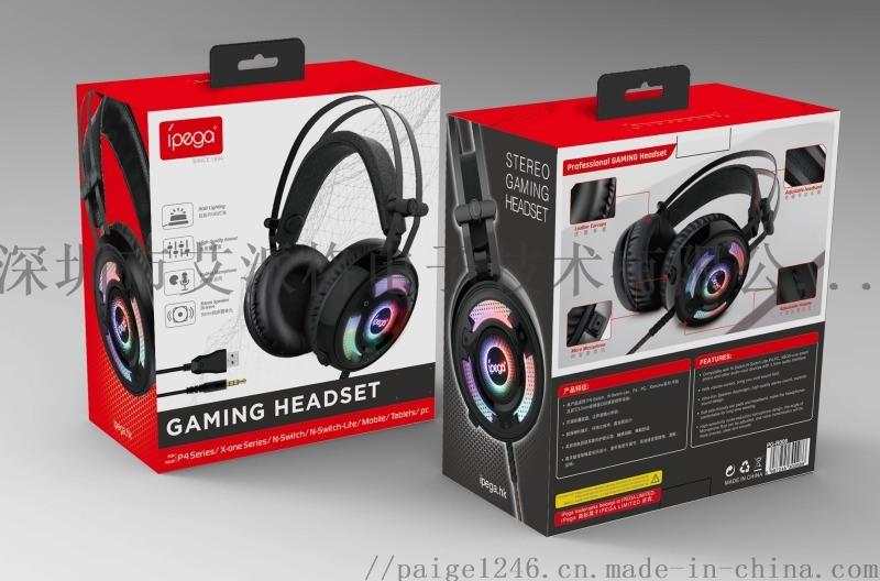 PG--R008  IPEGA頭戴式遊戲耳機