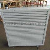 井口防凍蒸汽/熱水暖風機煤礦用電暖風機