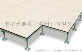 奥斯曼地板产地源头|奥斯曼陶瓷抗静电活动地板