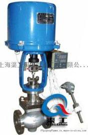WZRHP电动温度调节阀、电动流量温度控制阀