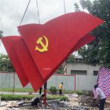 戶外玻璃鋼紅旗雕塑 文化廣場黨旗標識牌雕塑擺件