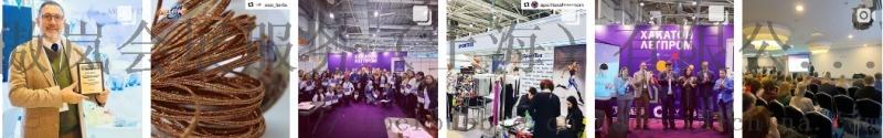 2020第54届俄**轻工纺织博览会