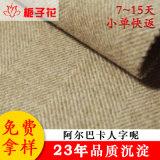 厂家直销现货粗纺面料外套阿尔巴卡单面人字毛呢面料