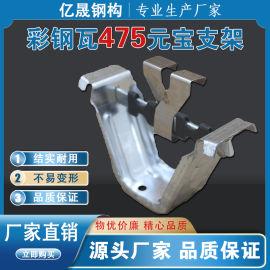 475元宝形支座 角驰475彩钢瓦 质量可靠