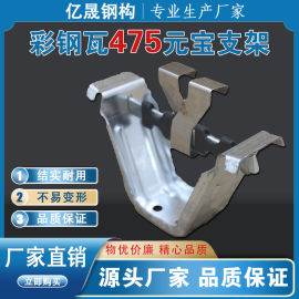 475元寶形支座 角馳475彩鋼瓦 質量可靠