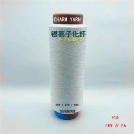 涤纶银离子长丝 银离子纱线 银离子袜子  包覆纱线