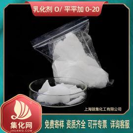 乳化剂O-20 平平加O-20 润滑 乳化O20