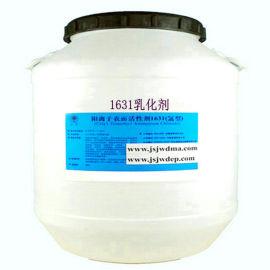 1631乳化剂1631沥青氯丁胶乳防水涂料的乳化剂