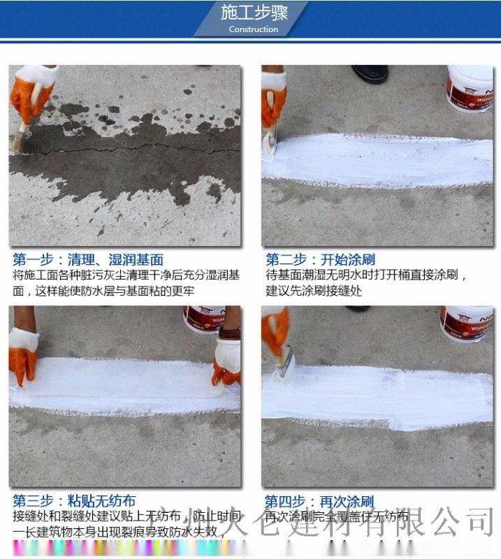 耐博仕丙烯酸防水涂料金属屋面补漏防水材料