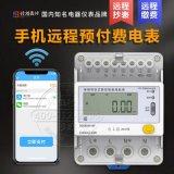 单相导轨式智能电表 RS-485通讯4P导轨式电表 220V 免费配系统