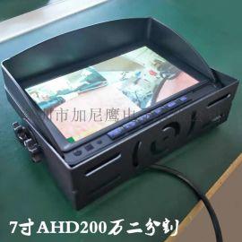 7寸液晶显示器 AHD高清1080P车用监控多方案