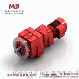 迈传RF系列减速机 斜齿轮硬齿面减速机  法兰实心轴