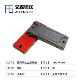 超高频ABS抗金属标签 库存管理盘点RFID标签