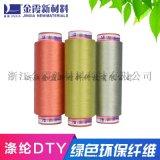 有色涤纶低弹丝、涤纶低弹网络丝(50D-600d)