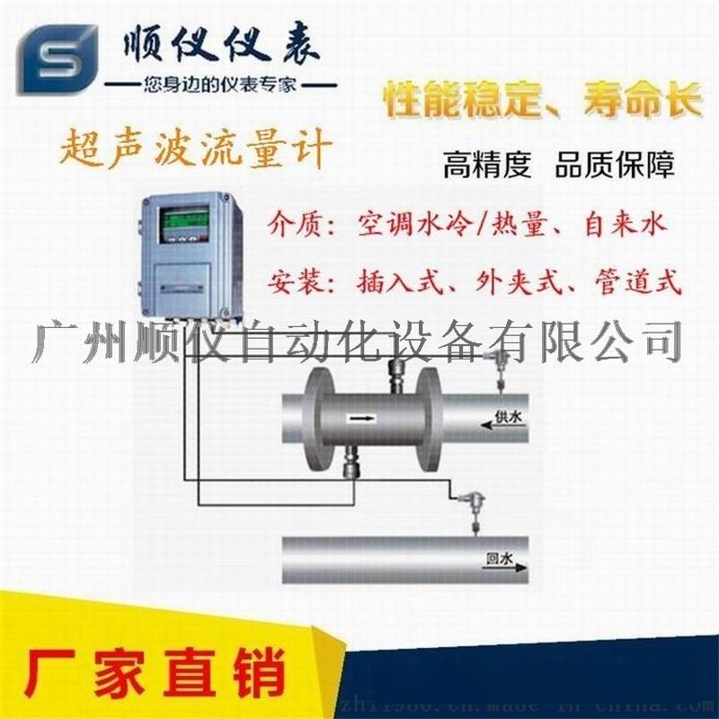 移动式超声波流量计、中央空调冷量计