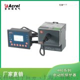 智慧電動機保護器 安科瑞ARD2F-1/C