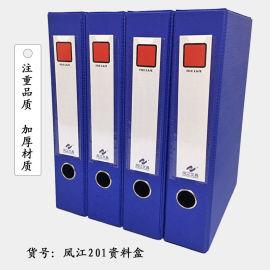 凤江PVC文件盒加厚3寸资料档案盒内6cm