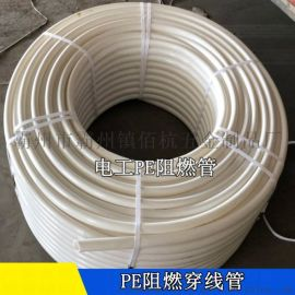 白色PE阻燃管 电工专用阻燃穿线管