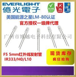 亿光红外发射管5mm  IR333/H0/L10