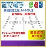 億光紅外發射管5mm  IR333/H0/L10