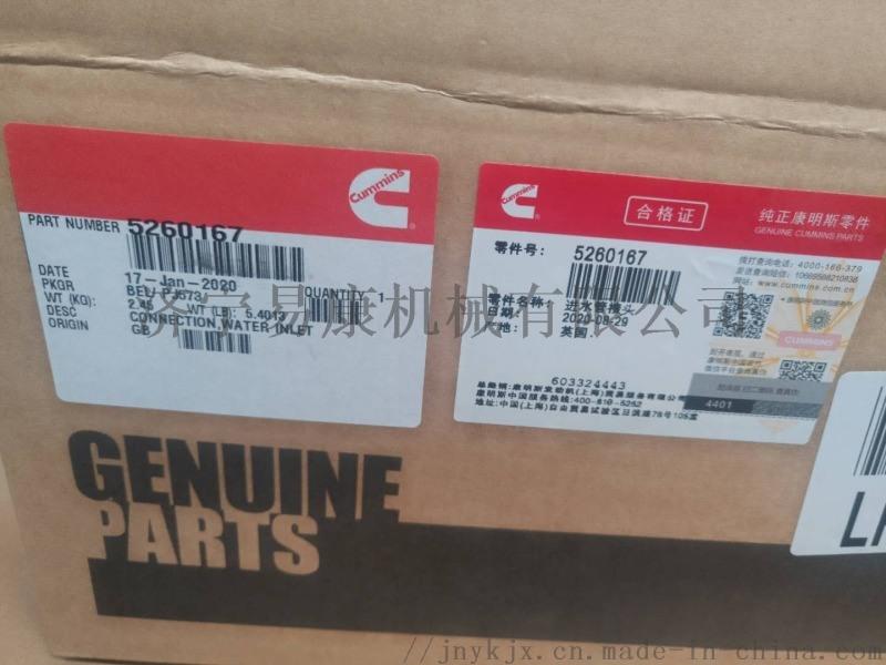 康明斯ISB4+250B发动机 发电机支架