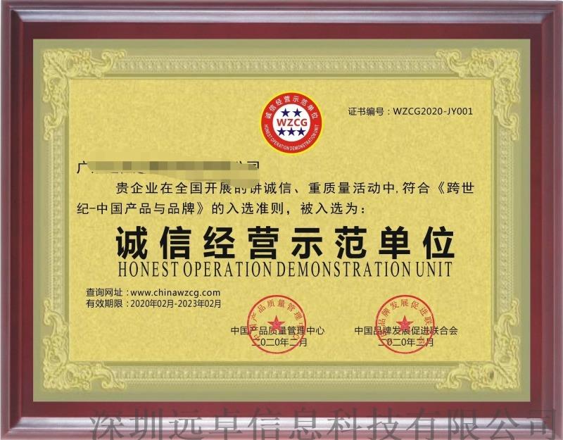 AAA级信用等级企业荣誉证书
