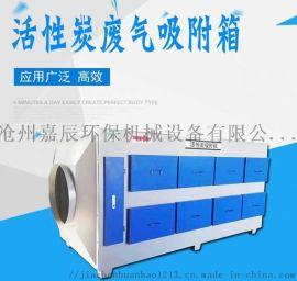嘉辰活性炭废气净化器