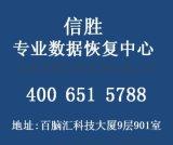 天津硬盤數據丟失找回選擇信勝數據恢復中心